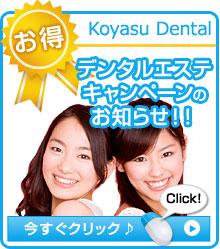 デンタルエステキャンペーンのお知らせ!!